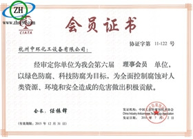 中环化工中国工业防腐蚀技术协会会员证书