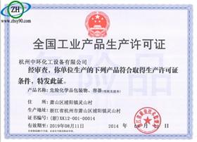 生产许可证(正本)