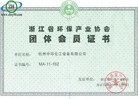 浙江省环保产业协会团体会员证书