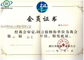 浙江省机械工业联合会