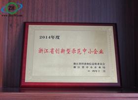 浙江省创新型企业