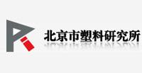 中环化工合作伙伴-北京塑料研究所