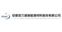 中环化工合作伙伴-安徽亚兰德新能源材料股份有限公司