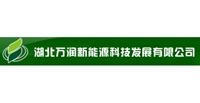 中环化工合作伙伴-湖北万润
