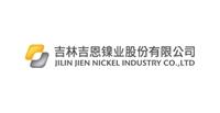 中环化工合作伙伴-吉恩镍业
