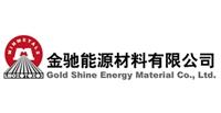 中环化工合作伙伴-金驰能源