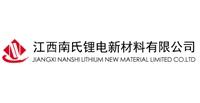 中环化工合作伙伴-南氏环锂