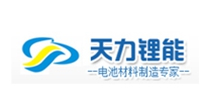中环化工合作伙伴-新乡天力锂能股份有限公司